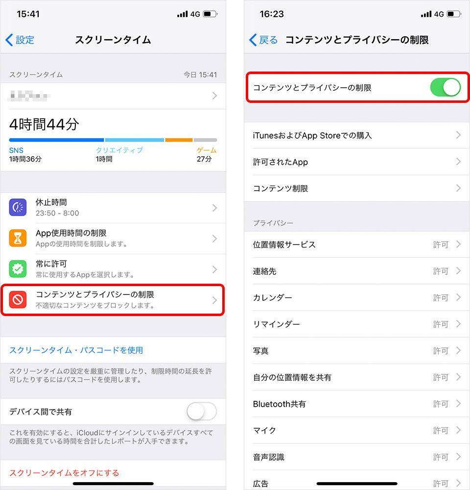 iPhone iOS 12 スクリーンタイム コンテンツとプライバシーの制限
