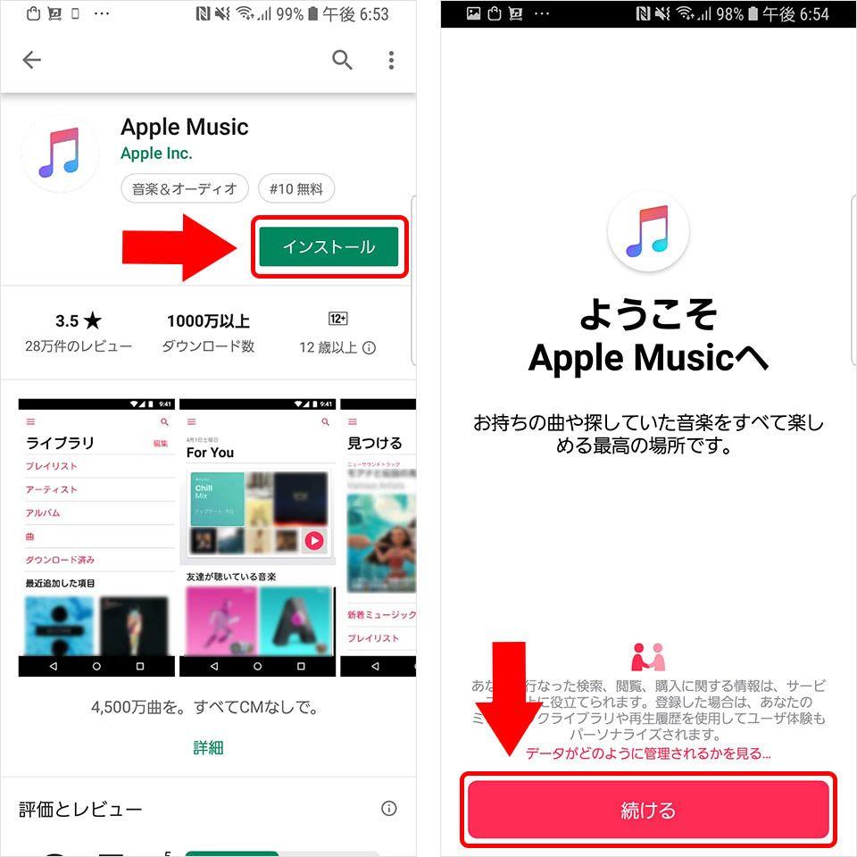 Google Play Apple Music インストール 開始