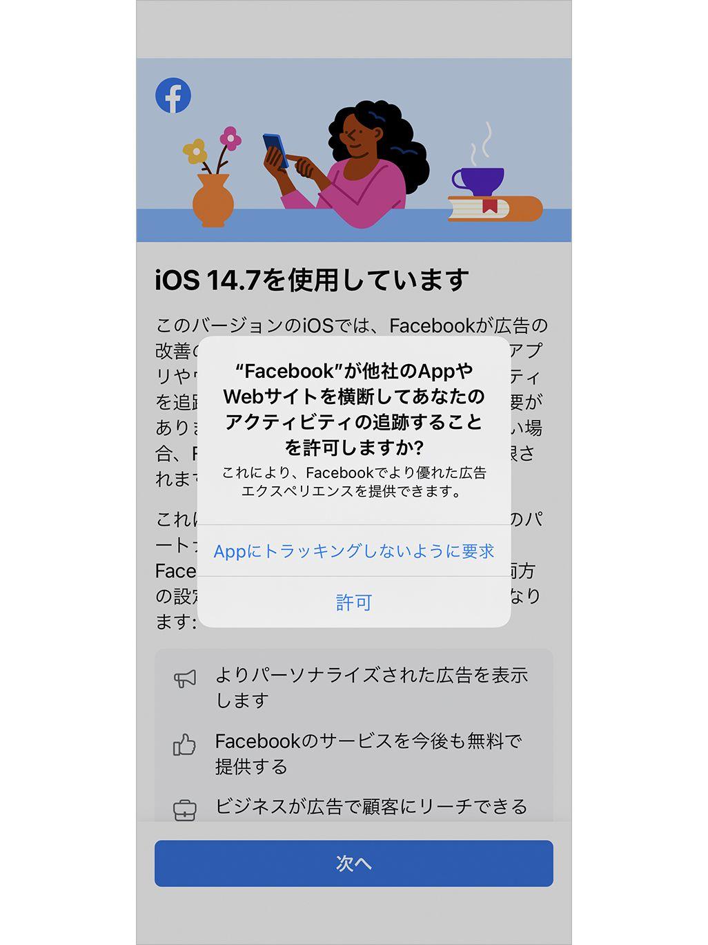 iPhoneトラッキングのポップアップ