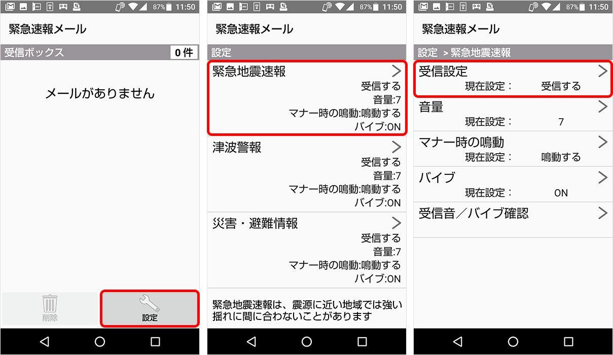 Android 緊急地震速報