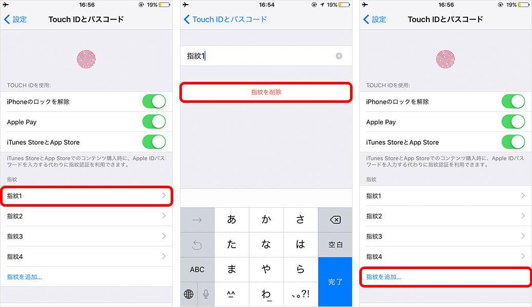 iPhone 指紋情報の削除 追加