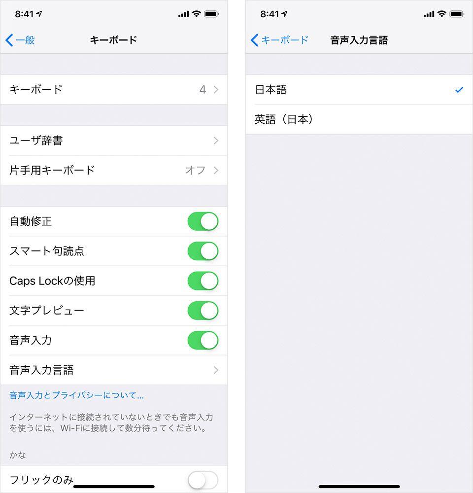 iPhoneのキーボードと音声入力言語の設定画面