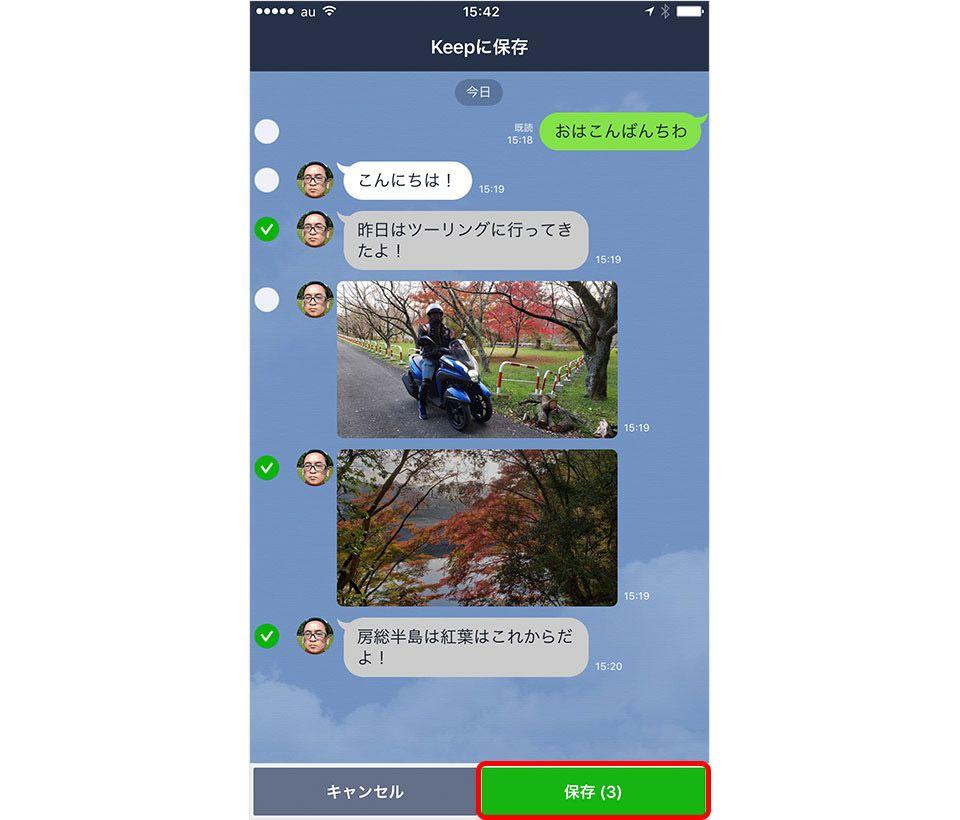 iPhone LINE 引き継ぎ Keepを使って、コメント・写真ごとに保存する