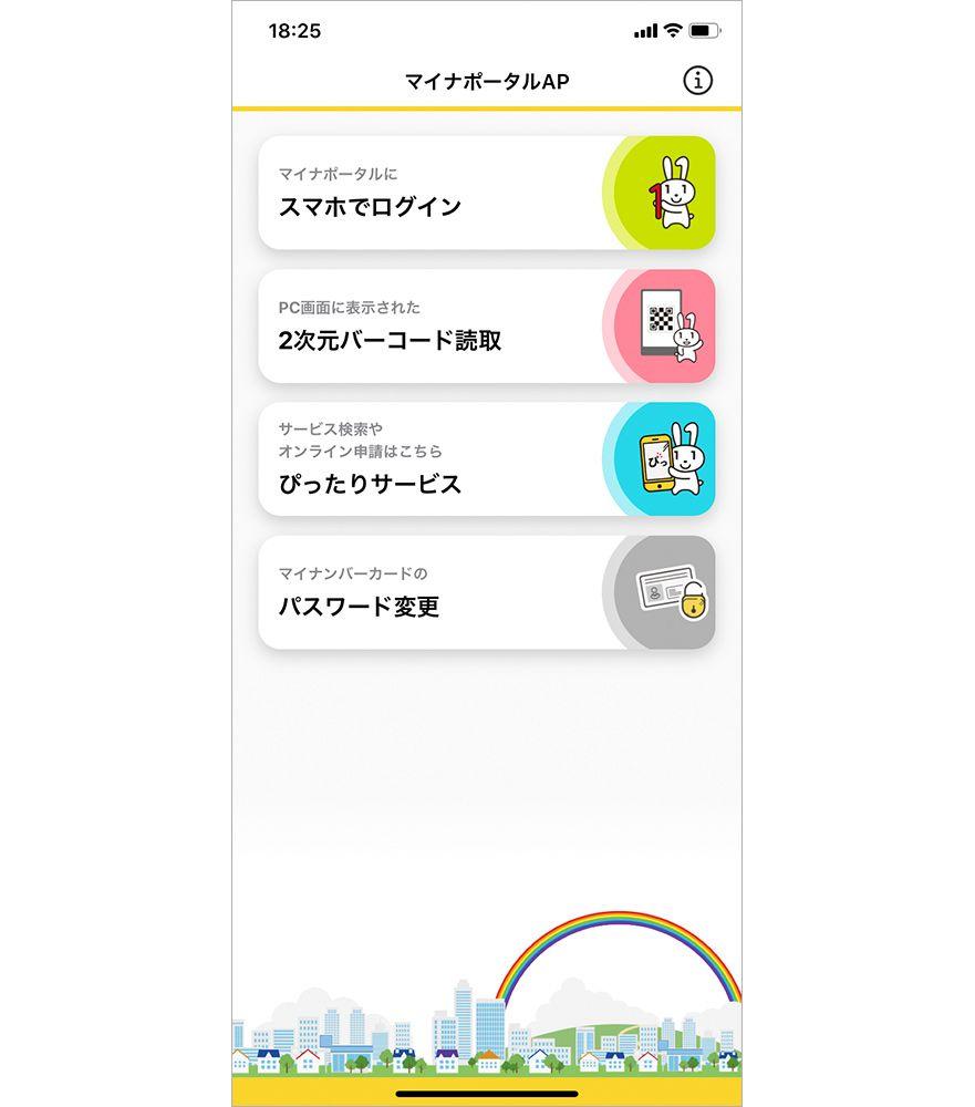 マイナポータルのアプリ「マイナポータルAP」