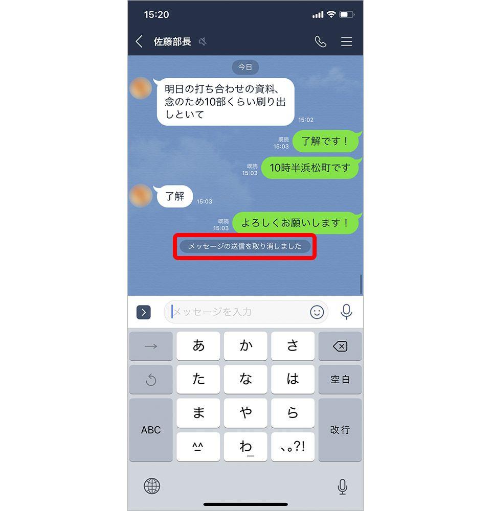 LINE 誤爆 送信取消