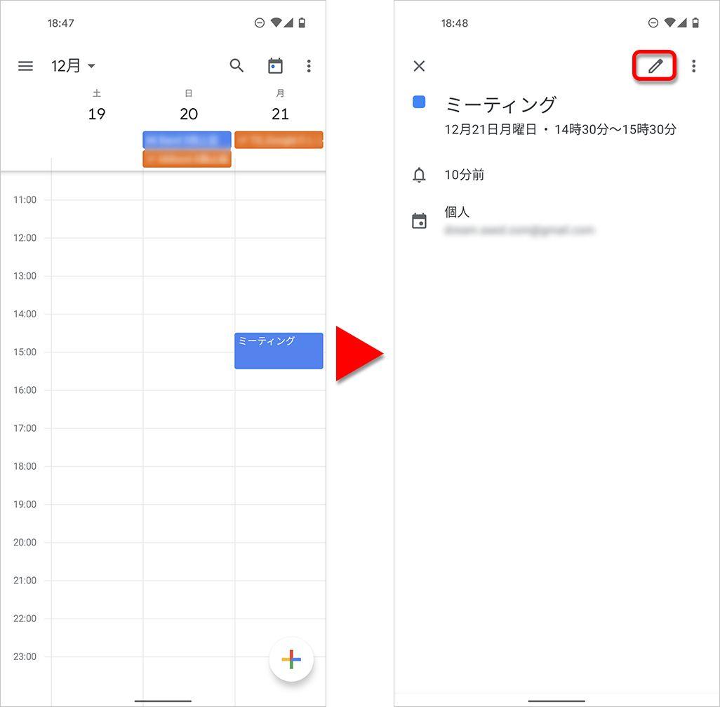 Google カレンダーの色分け設定