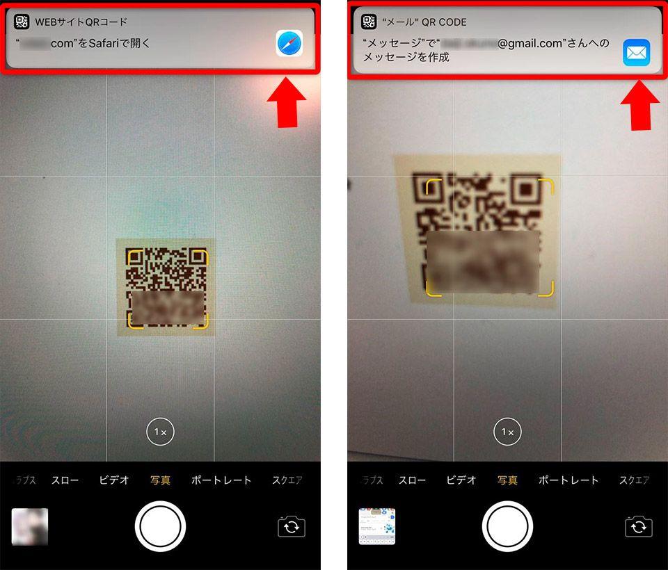 iPhone QRコード