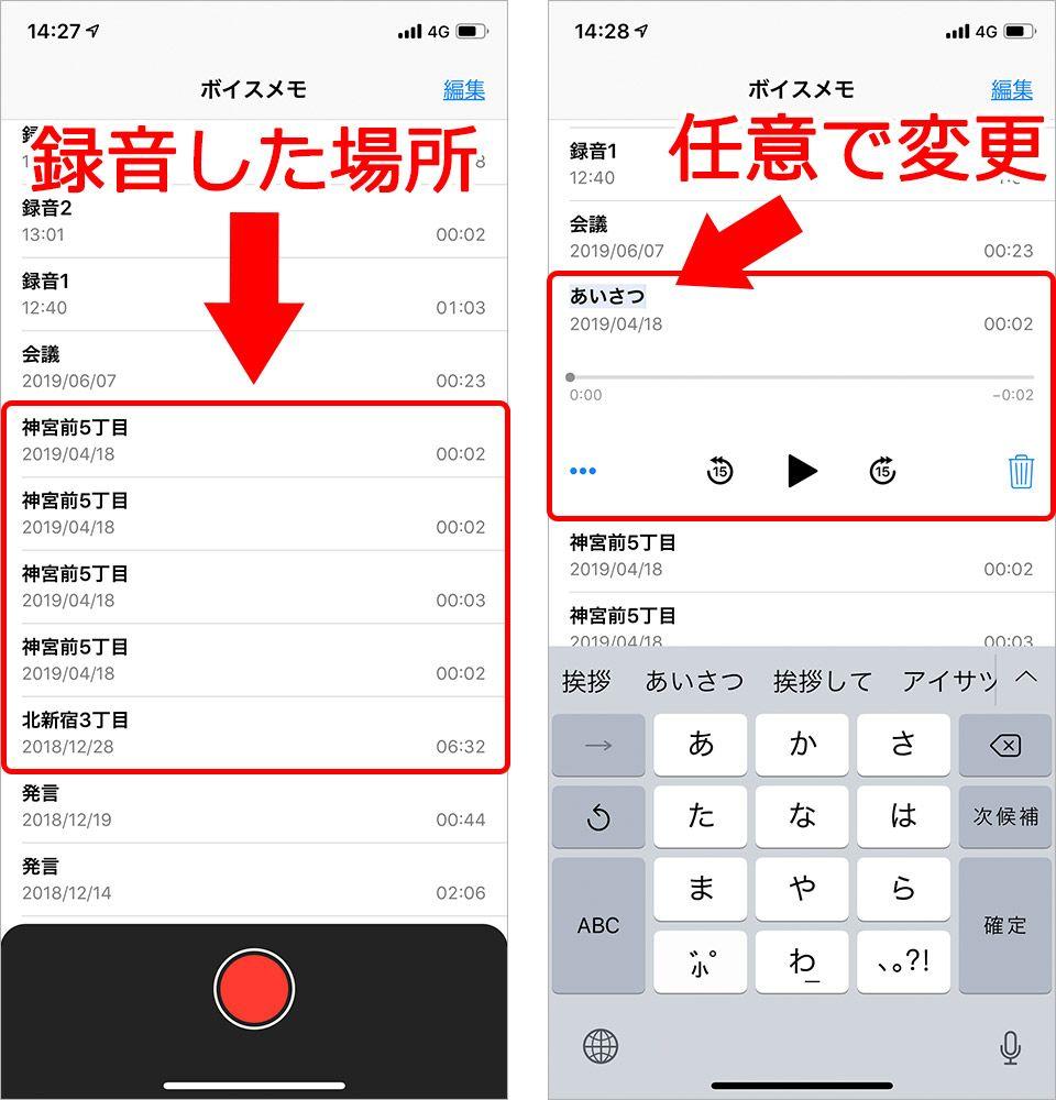 iPhone ボイスメモ 録音のタイトル 場所
