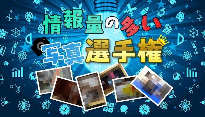 「謎画像」情報量の多い写真選手権