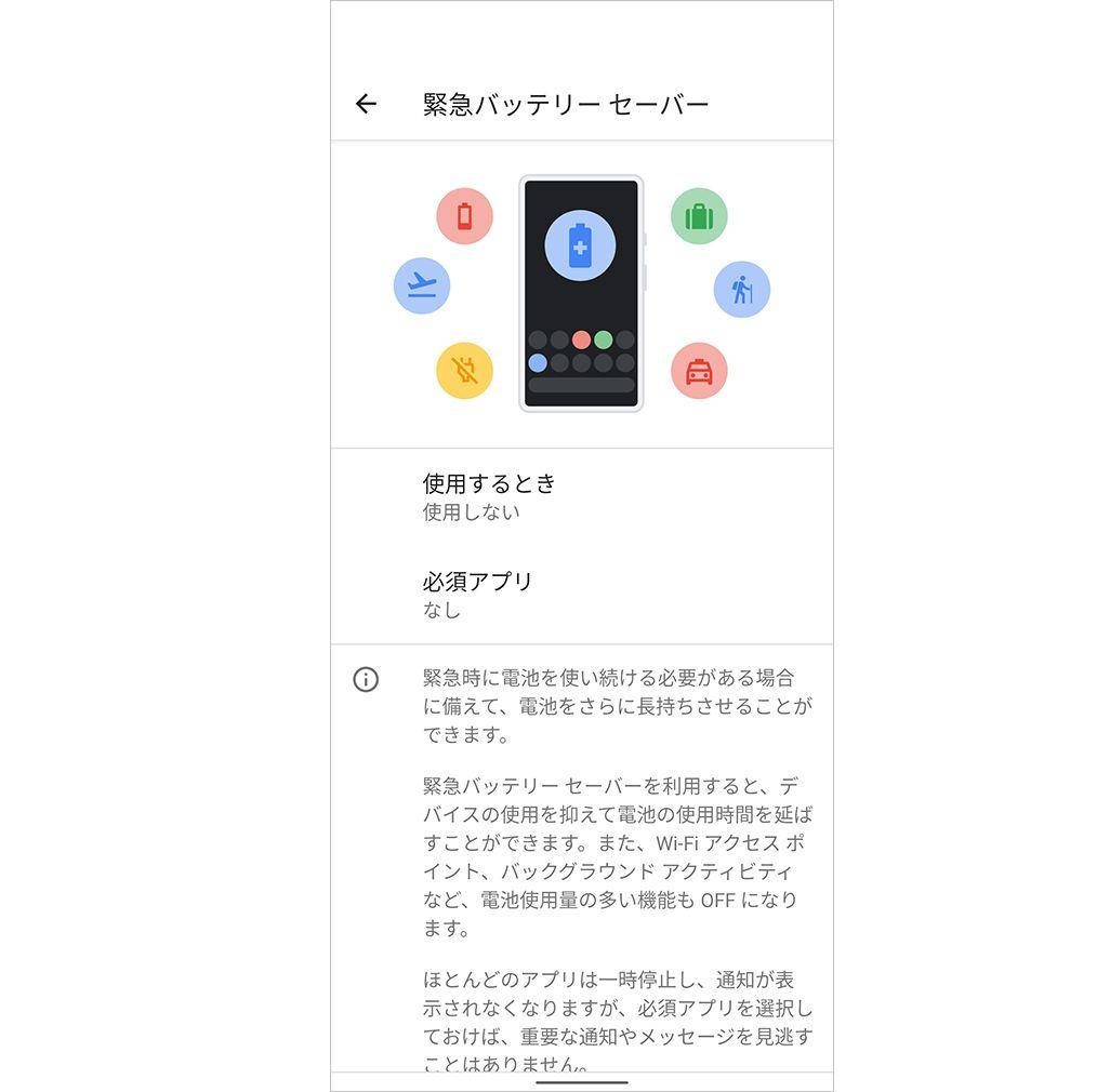 Google Pixel 5のスーパーバッテリーセーバー機能