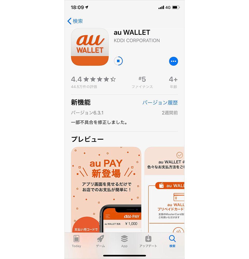App Storeのau WALLET アプリ
