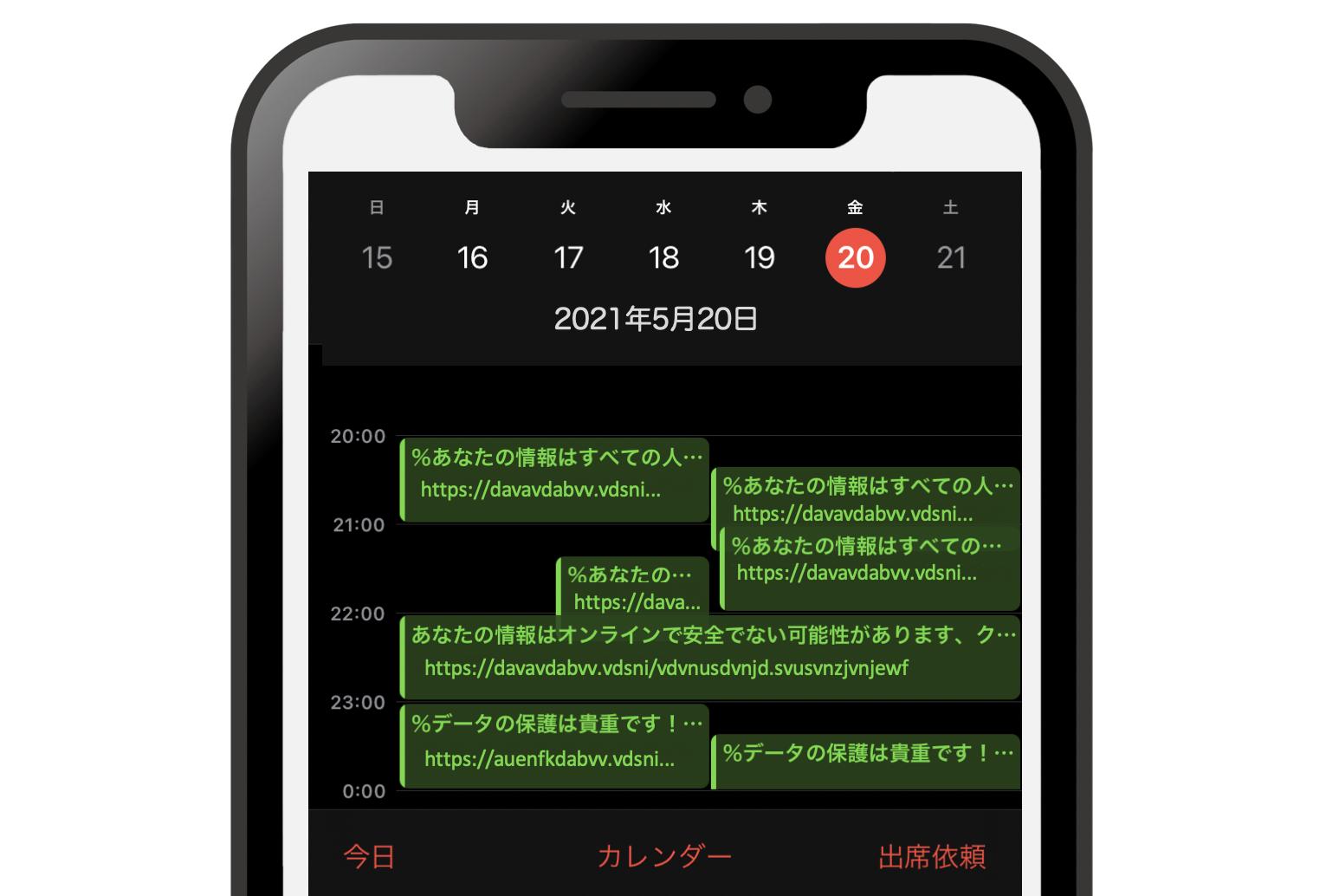 iPhoneのカレンダーに勝手に予定を書き込まれている