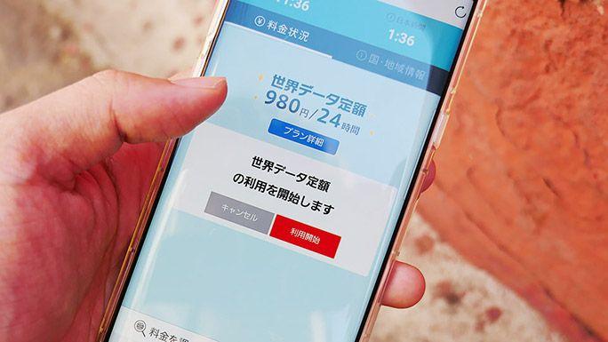 「世界データ定額」アプリ内のサービス開始画面