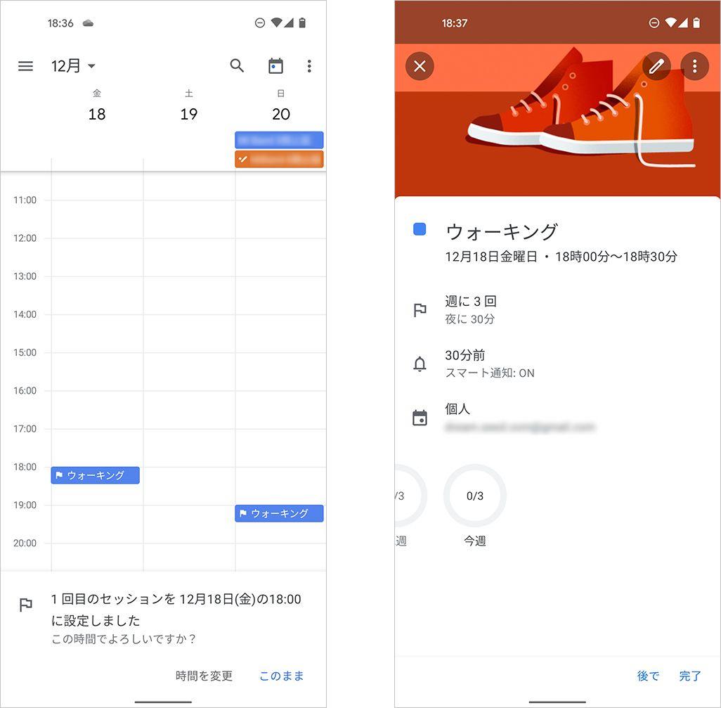 Google カレンダーのゴール設定