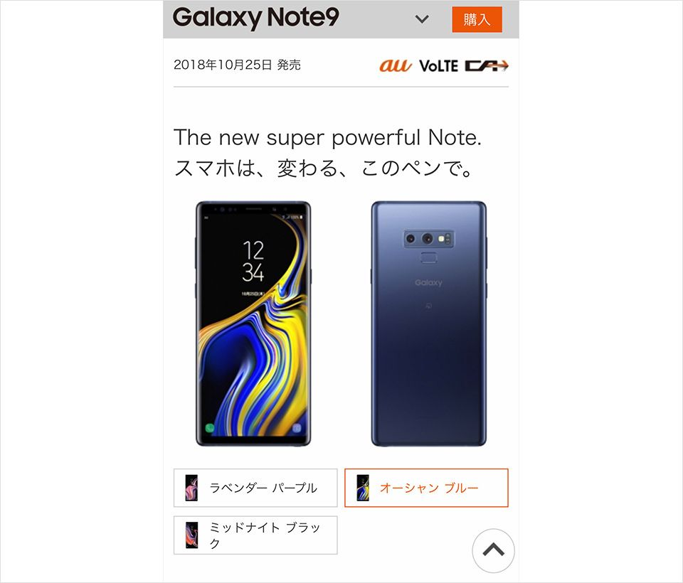 Galaxy Note9のWEBページのスクリーンショット