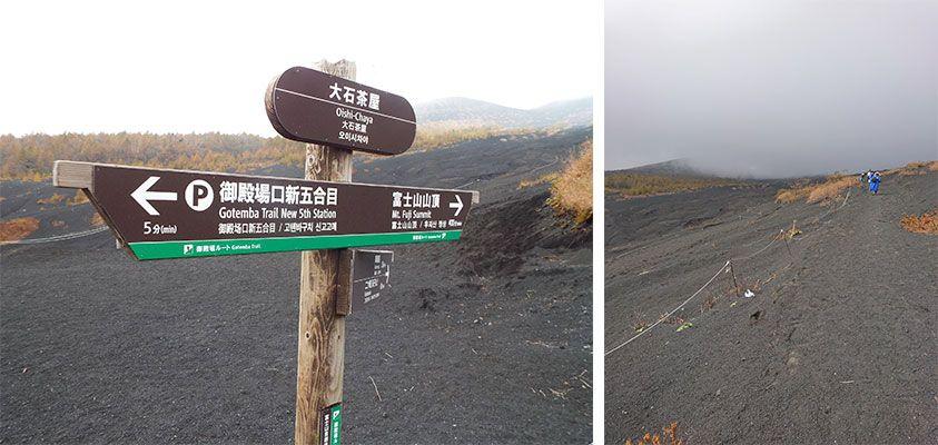 富士山御殿場ルートの登山道