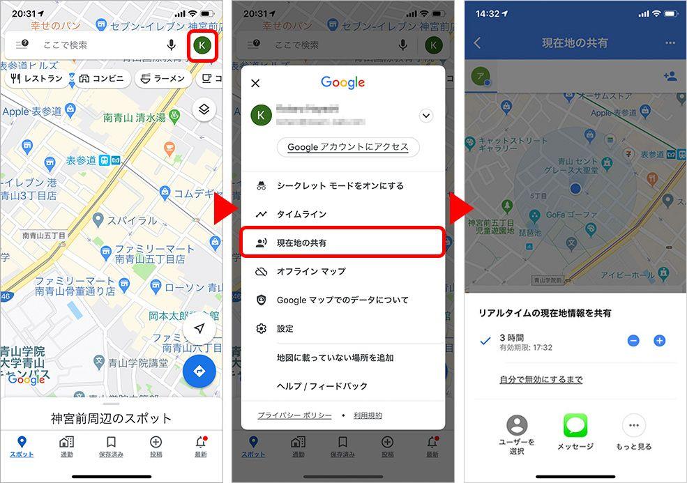 グーグル マップ 経由 地