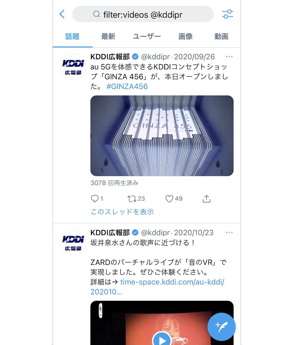 Twitter検索コマンド 動画