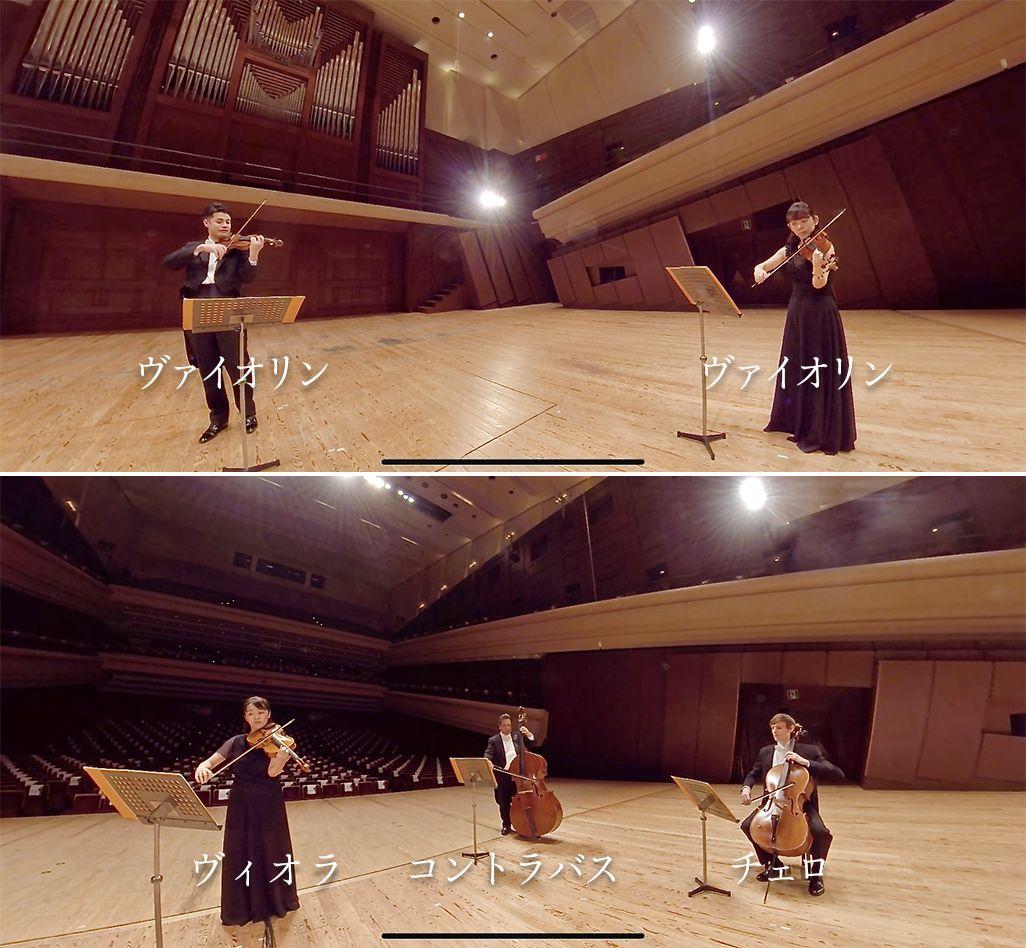 「音のVR」新日本フィル弦楽五重奏より