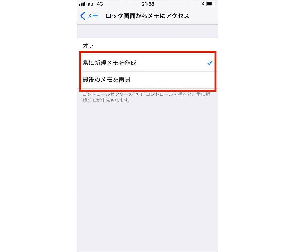 iPhoneメモ帳:ロック画面から直接メモアプリにアクセス