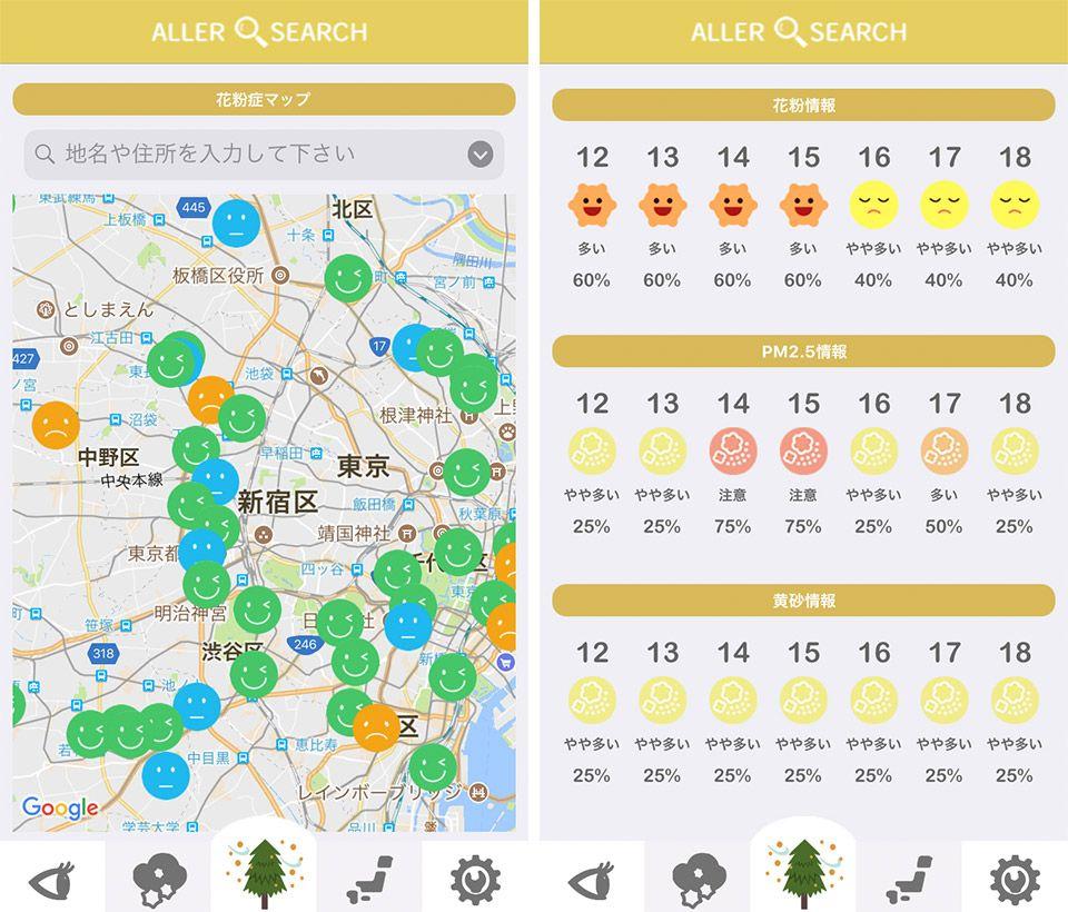 「みんなの花粉症マップ」「花粉、PM2.5、黄砂の大気汚染情報」画面