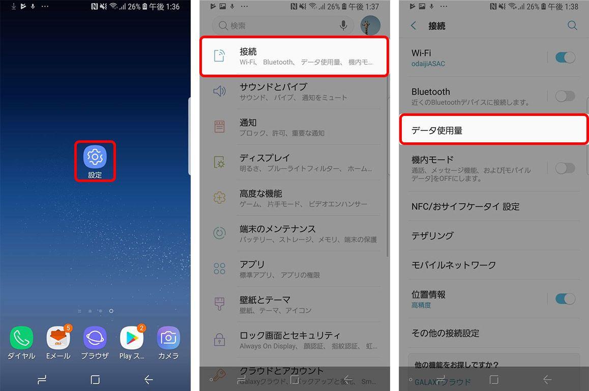Galaxy S8 設定 データ使用量確認