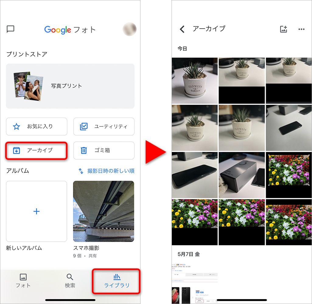Google フォトのアーカイブ