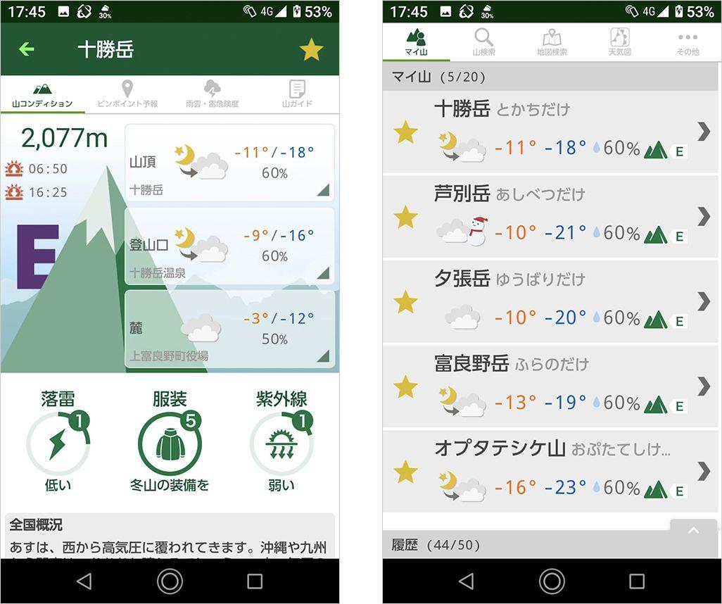 天気予報アプリ「tenki.jp 登山天気」