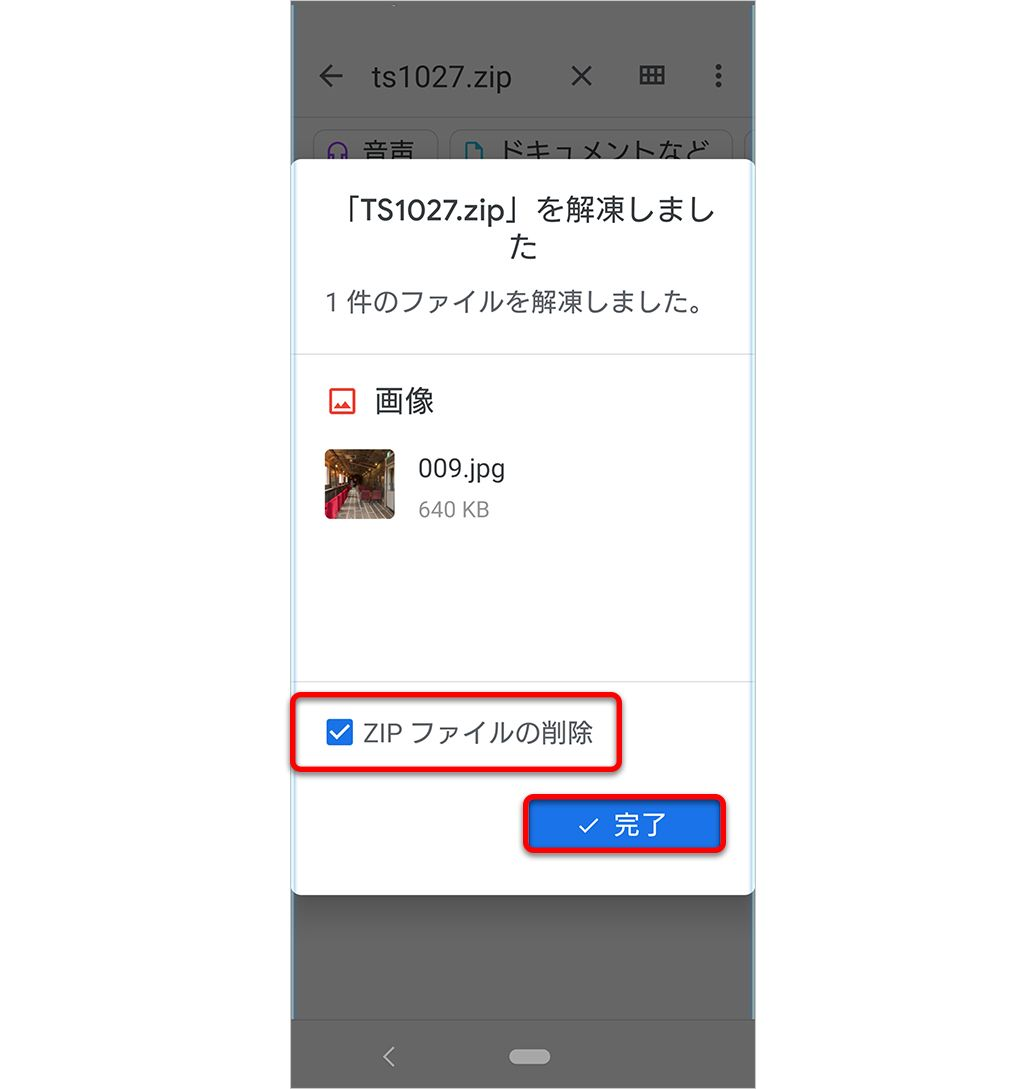 Files by Google zipファイル解凍