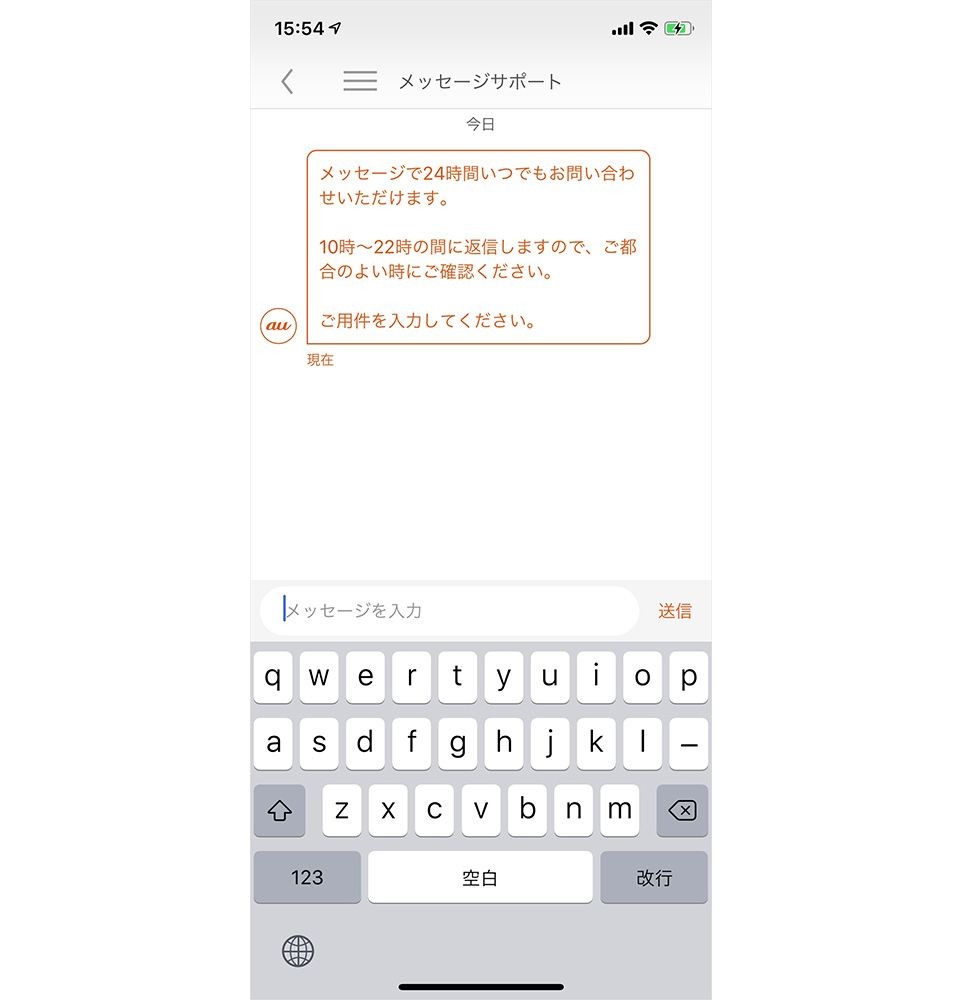 My au アプリのメッセージ相談画面
