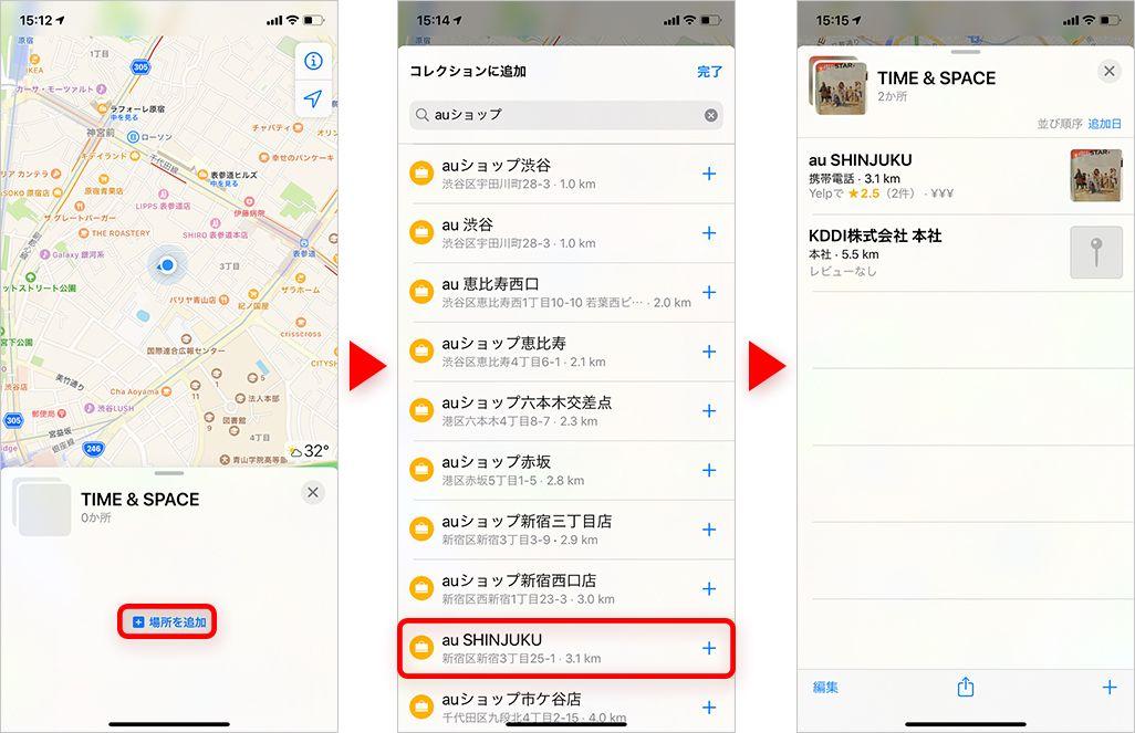 iPhoneマップ:コレクション[場所を追加]