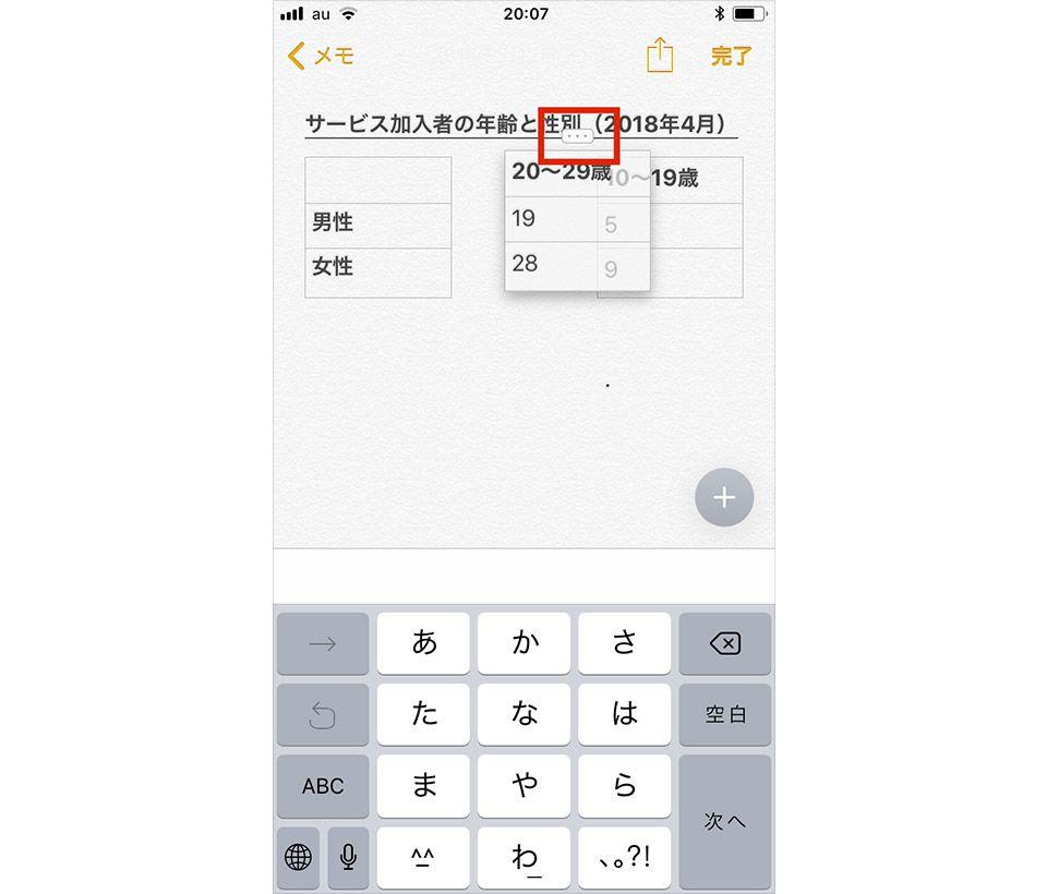 iPhoneメモ帳:表の追加3