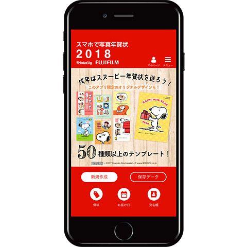 富士フイルムの「スマホで写真年賀状2018」