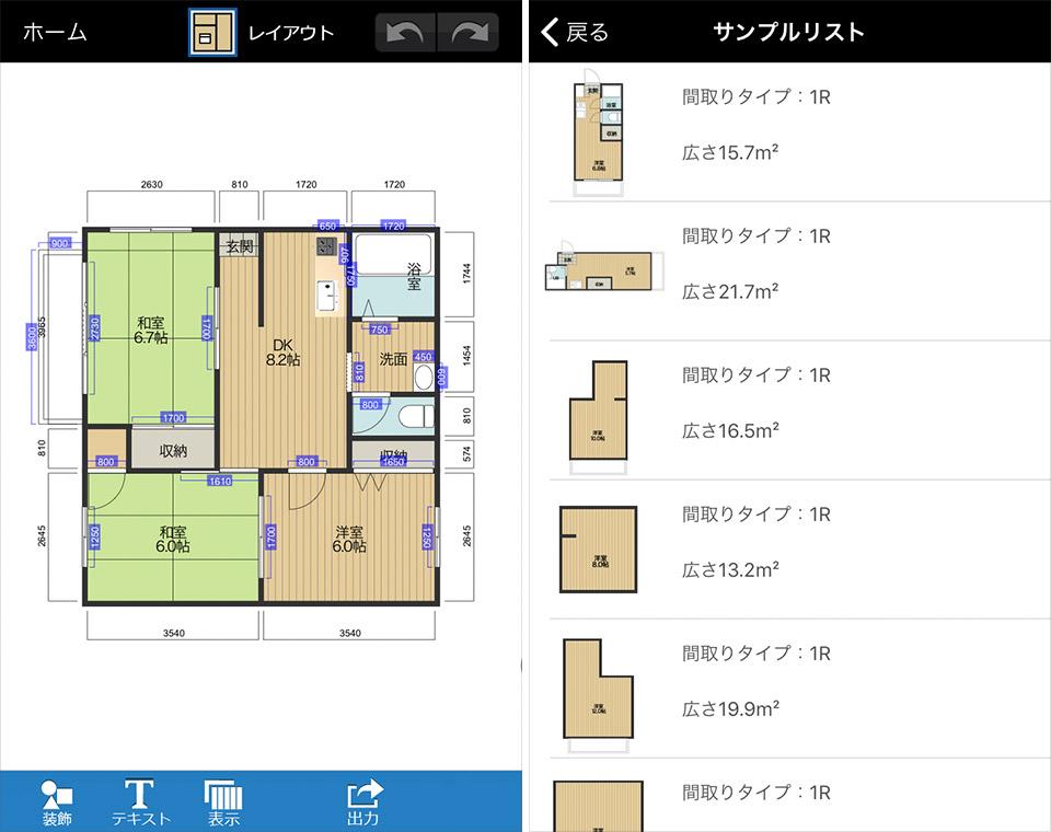 「間取りTouch!+」アプリ