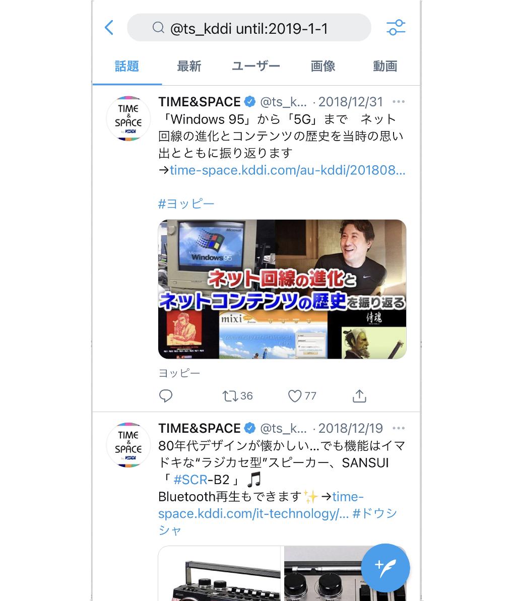 Twitter検索コマンド 特定期間