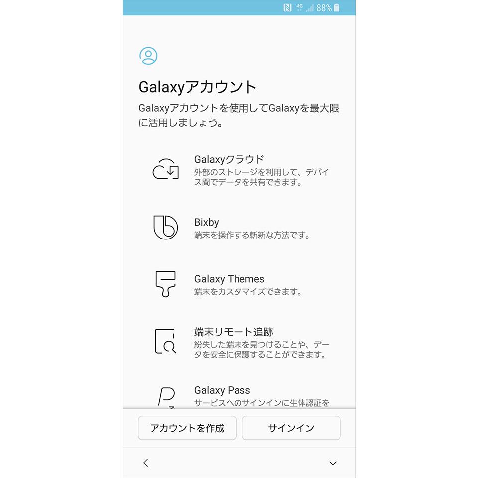 Androidの初期設定/Galaxyアカウントの登録1