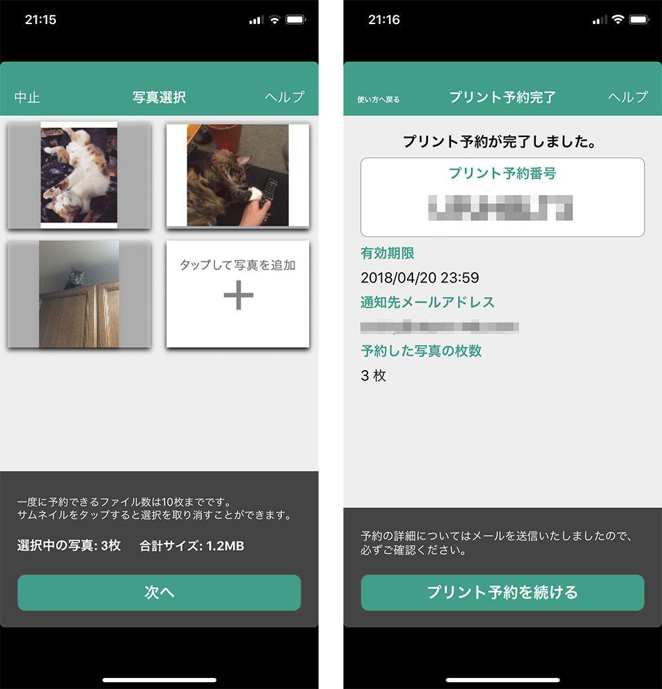 「netprint写真かんたんプリント」プリント手順1