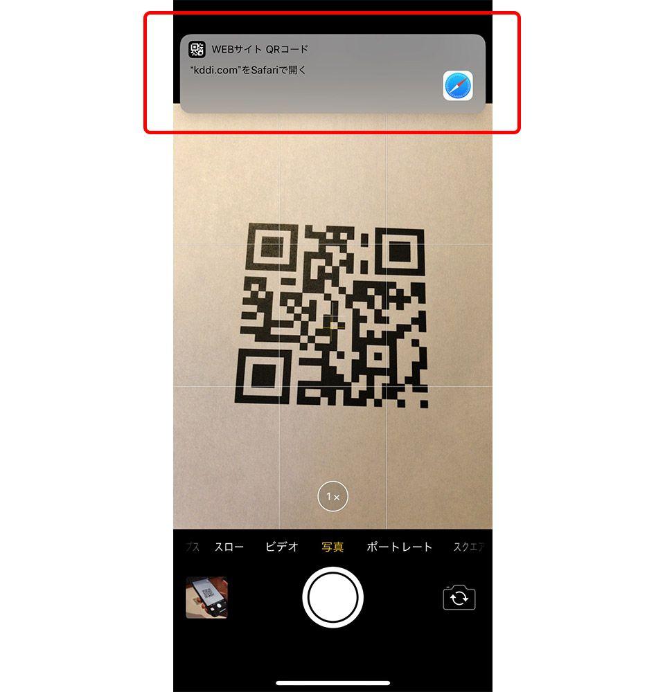iPhoneカメラでQRコードを読み取り