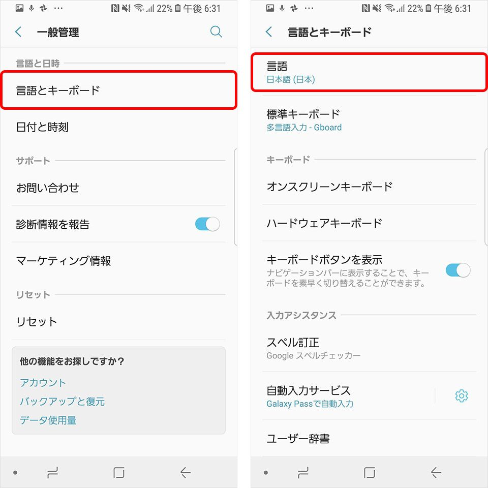 Galaxy S8 SCV36の言語設定の方法