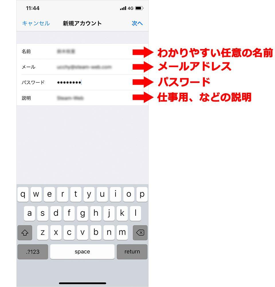 iPhone メール 新規アカウント
