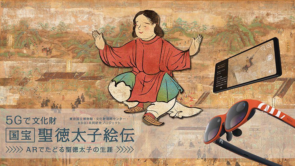 東京国立博物館で開催予定の「5Gで文化財 国宝『聖徳太子絵伝』ARでたどる聖徳太子の生涯」
