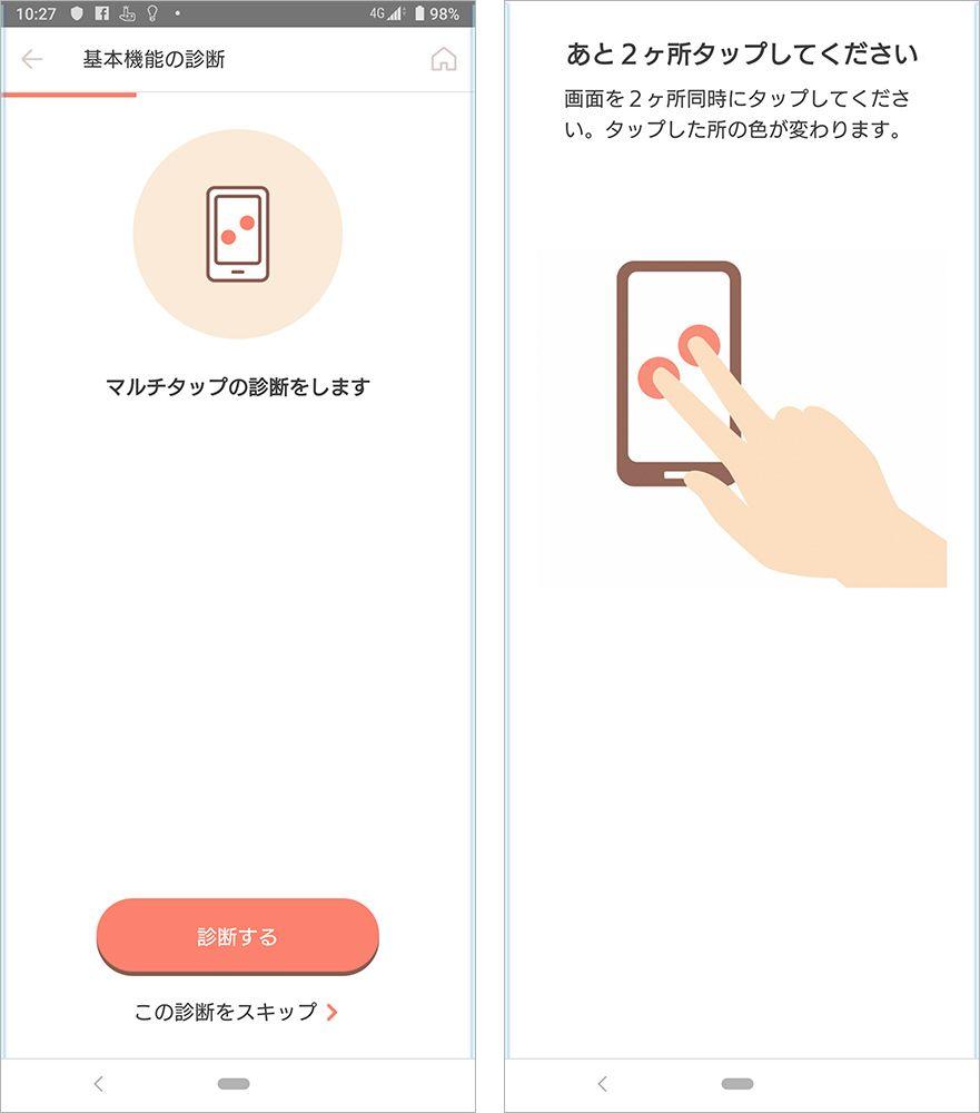 auの故障紛失サポートアプリ