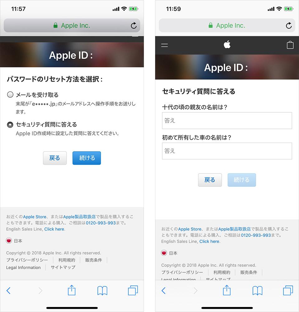 Apple IDパスワードリセット セキュリティ質問に答える画面