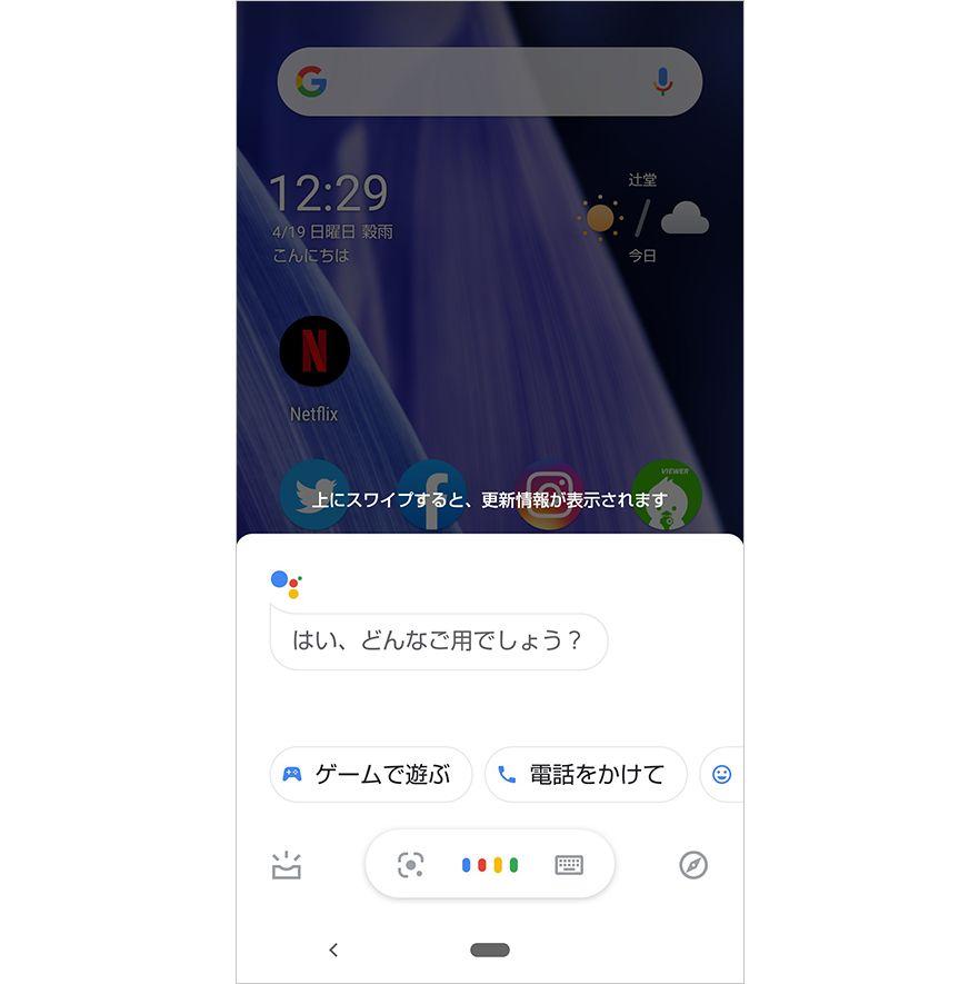 Google アシスタントの音声入力画面