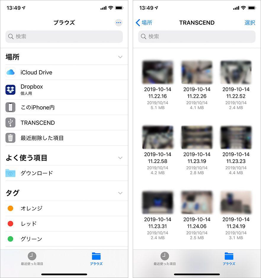 iPhoneの「ファイル」アプリ画面