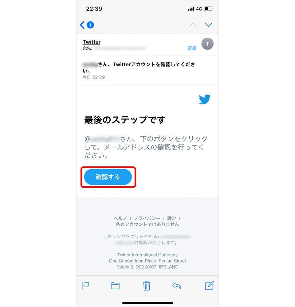 Twitter メールアドレス変更