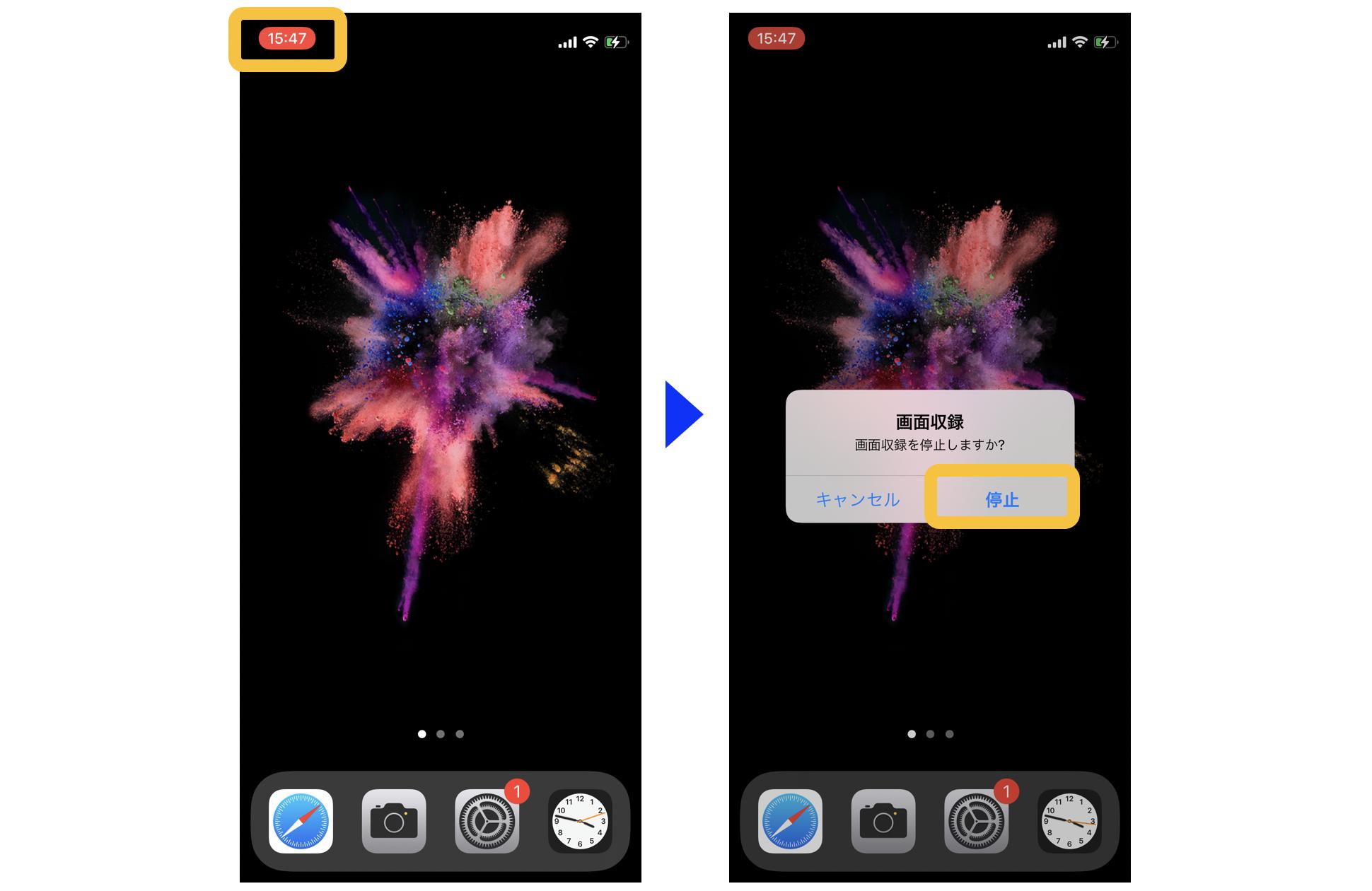 iPhone画面収録の停止方法