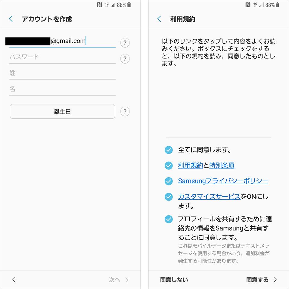 Androidの初期設定/Galaxyアカウントの登録2