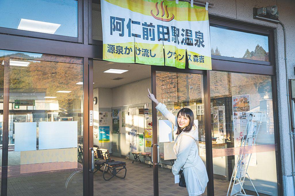 阿仁前田駅に併設された源泉掛け流しの温泉施設「クウィンス森吉」