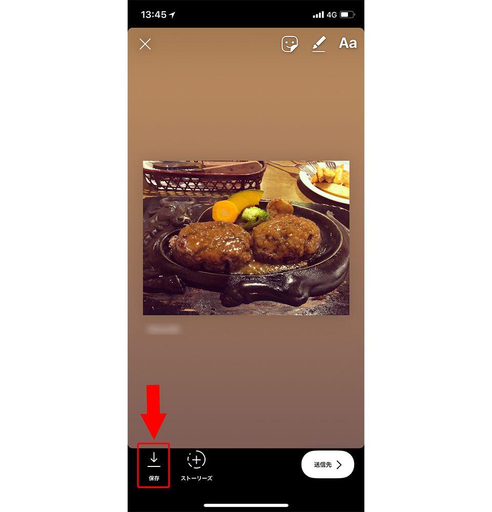 Instagram 画像の保存